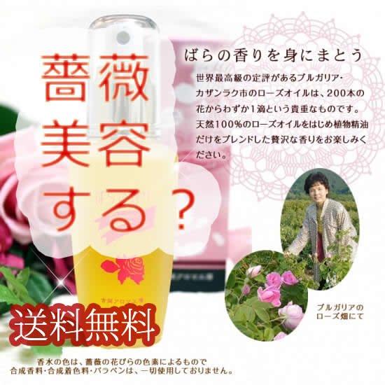 【初回限定・送料無料】お試し用 オーデコロン ばらの香り  5ml