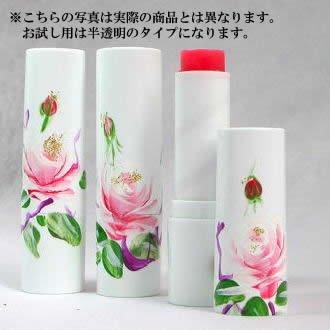 【予約商品】お試し用 バラの香りのリップバーム・紫根エキス入り ・スティック型