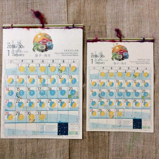 はからめ月のカレンダー2018年度版:A4/B4