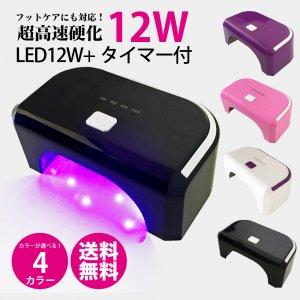 【送料無料】ジェルネイル・クラフトレジン 12w LEDライト ネイルドライヤー [UVライト ジェルネイル  LEDランプ UVライト レジン UVクラフトレジ…
