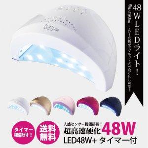 【送料無料】ジェルネイル・クラフトレジン 48w LEDライト 人感センサー付 ネイルドライヤー [UVライト ジェルネイル  レジン UVクラフトレジン レジン液 ネイルキット SHANT…