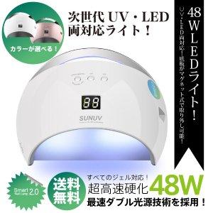 【送料無料】ジェルネイル・クラフトレジン UV+LED 48w UV/LED兼用ライト 人感センサー付 ディスプレイ付 低ヒートモード搭載 【UV+LED二重光…