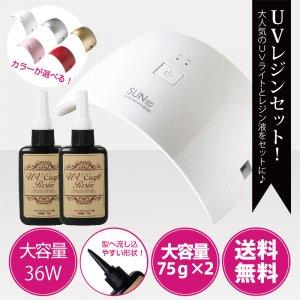 【送料無料】ジェルネイル・クラフトレジン 36w UV/LEDライト 2in1 人感センサー付き UV/LED兼用ライト+レジン液 75g(2…