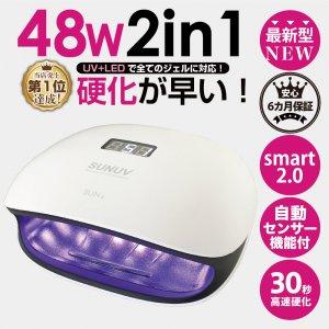 【送料無料】ジェルネイル・クラフトレジン UV+LED 48w UV/LED兼用ライト 人感センサー付 LCDスクリーン付 温度センサーが内蔵 ネイルドライヤー 【UV+LED二重光…