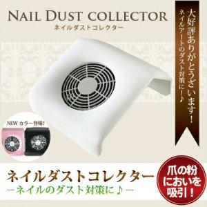 【6月下旬入荷次第配送】Nail Dust Collector ネイルダスト 集塵機 (ネイルダスト コレクター 集塵機 ジェルネイル ネイル機…