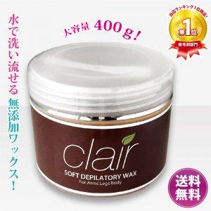【ブラジリアンワックス】 ★clair soft wax(クレールソフトワックス)  400g(単品) NEWリニューアル …