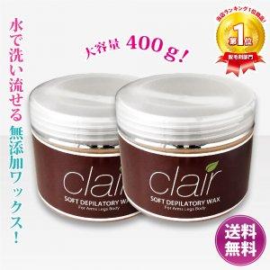 【ブラジリアンワックス】★clair soft wax(クレールソフトワックス)  400g(単品2個セット) NEWリニューアル …