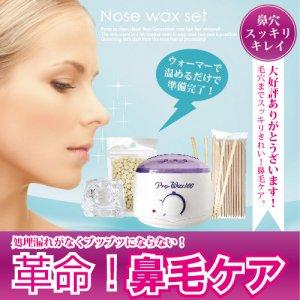 【6月下旬入荷予定】【送料無料】Nose wax setウォーマー付ノーズワックス鼻毛ケアセット[メンズ/鼻毛カッター/ブラジリアンワック…