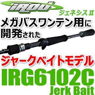 110用に開発されたジャークベイトモデル  iRod ジェネシスII - Genesis II シリーズ IRG6102C Jerkbait