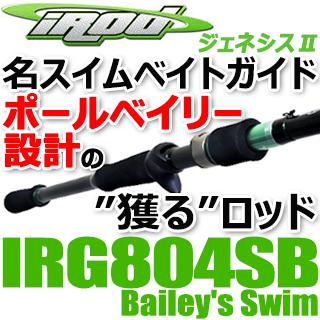 スイムベイトのロングレンジ爆撃なら迷わずコレ! iRod ジェネシス� - IRG804SB Bailey's Swim