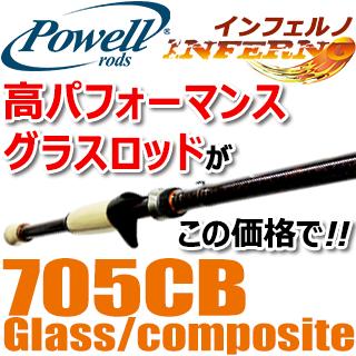 グラスコンポジットならではのしなやかさと粘り【マグナムダイビングクランク】パウエル インフェルノ 705 CB Glass/Composite