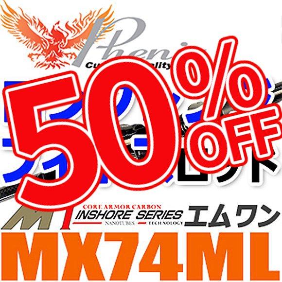 ミッド〜ロングキャスト用ベイトフィネス フェニックス M1 ナノチューブ MX74ML キャスティング