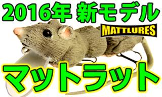 【あのジェリーラゴの真正DNAを受け継いだラットベイトが日本上陸!】マットラット 5.5インチ