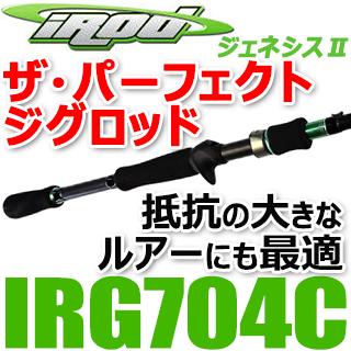 ラバージグならコレ!ジグエキスパートが唸る重量バランス iRod ジェネシス�シリーズ IRG704C