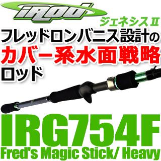 軽量フロッグが投げられる操作性とモンスターをブチ抜けるパワー IRG754F Fred's Magic Stick