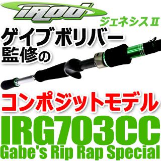 グラスティップ採用の絨毯爆撃コンポジットモデル iRod ジェネシス� IRG703CC Gabe's Rip Rap SP