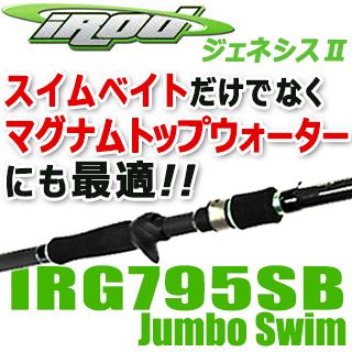 重量級ベイトをフルスイングできるパワーがありながら一日中振れる軽さ iRod ジェネシス� IRG795SB Jumbo Swim