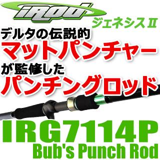 バブ�ザ・マットパンチャー�トッシュ監修の軽量&タフなパンチングロッド iRod ジェネシス� IRG7114P Bub's Punch Rod