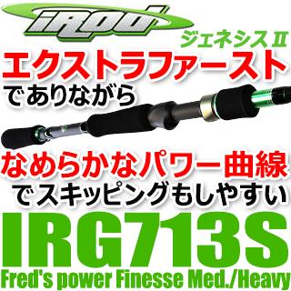 バルキーなフィネス系ルアーのキャストと操作性を強化ジェネシス� IRG713S  Fred's Power Finesse Med/Heavy