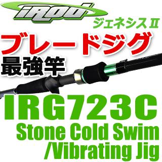 スコーン系を始めとしたリアクションベイト全般iRod ジェネシス� IRG723C Stone Cold Swim & vibrating Jig