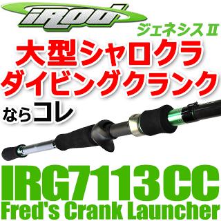 抵抗に負けないパワーとウィードを切れるシャープさ ジェネシス� IRG7113CC Fred's Crank Launcher