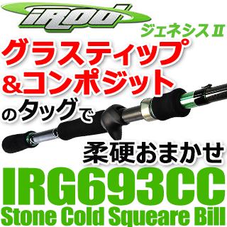 グラスティップ&コンポジットでパワープレイも! iRod ジェネシス� IRG693CC Stone Cold Square Bill