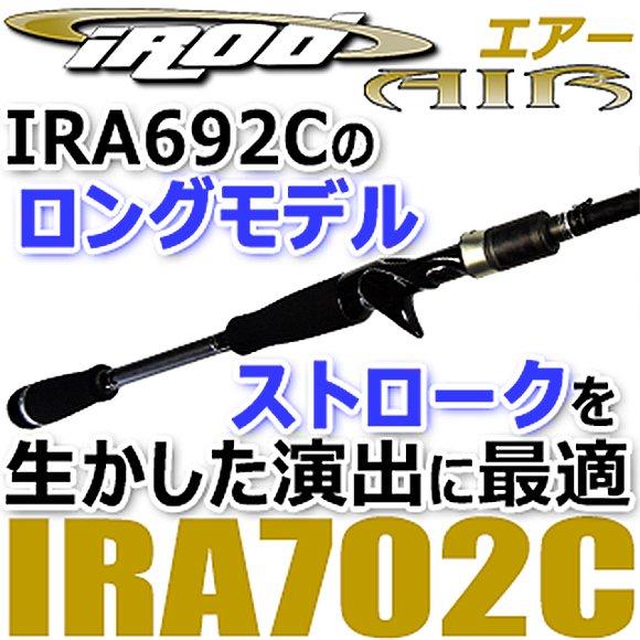 ザ・ベイトフィネスロッド692Cのロングモデル【ソフトジャークベイト・ライトテキサスリグ】iRod エア - AIRシリーズ IRA702C AIR