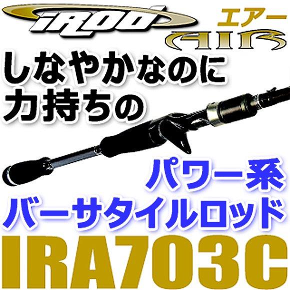 パワー系バーサタイル!オカッパリならコレ!【トップウォーター・バイブレーション】iRod エア - AIRシリーズ IRA703C AIR