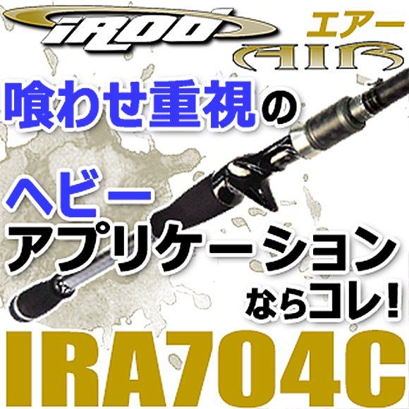 【営業所止め発送なら送料無料】喰い込み重視のヘビーアプリケーションならおまかせ!【ラバージグ・水面系リアクションベイト】iRod エア-AIRシリーズ IRA704C AIR