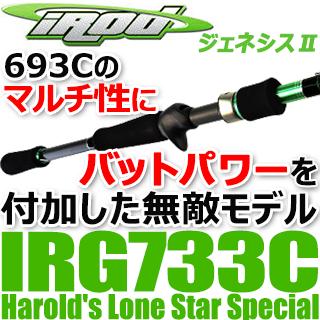 ハロルド・アレン監修のバーサタイルモデル iRod ジェネシス� IRG733C Lone Star Special
