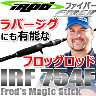フレッドロンバニスが監修 iRod ファイバー - Fiberシリーズ  IRF754C 《Fred's Magic Stick》