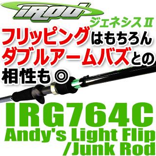 ゴミ溜まり等のライトカバーへのジグ撃ちに最適 iRod ジェネシス� IRG764C Morgan's Light Flip & Junk Rod