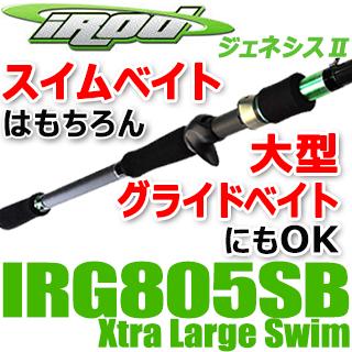 スイムベイトのキャスタビリティ向上とレンジコントロールならおまかせ iRod ジェネシス� IRG805SB Xtra Large Swim