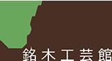 ウッディー上野村銘木工芸館|木製おもちゃ、臼・杵、家具、漆器等木工品を製造・販売。木工ギフト