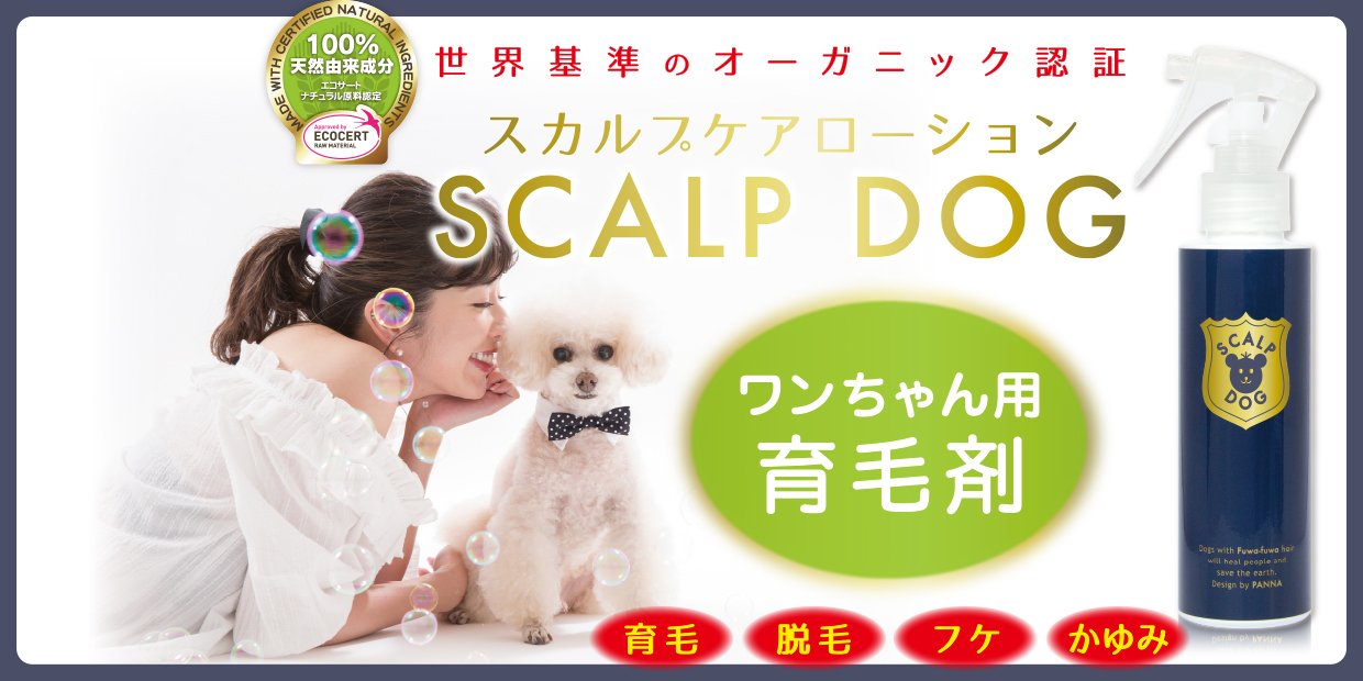 SCALP DOG