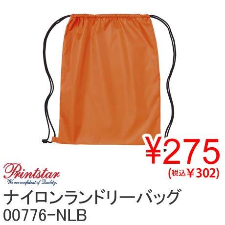 【50%OFF】Printstar プリントスター 00776-NLB ナイロンランドリーバッグ