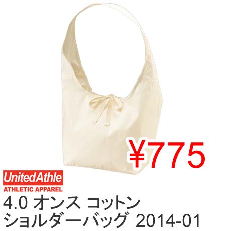 【50%OFF】United Athle ユナイテッドアスレ 4.0オンス コットンショルダーバッグ 2014-01