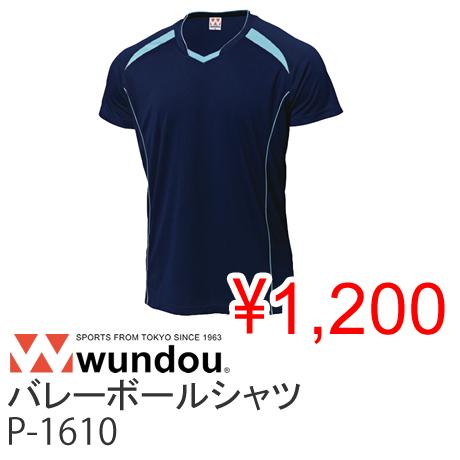 【40%OFF】wundou バレーボールシャツ P-1610