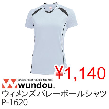 【40%OFF】wundou ウィメンズバレーボールシャツ P-1620