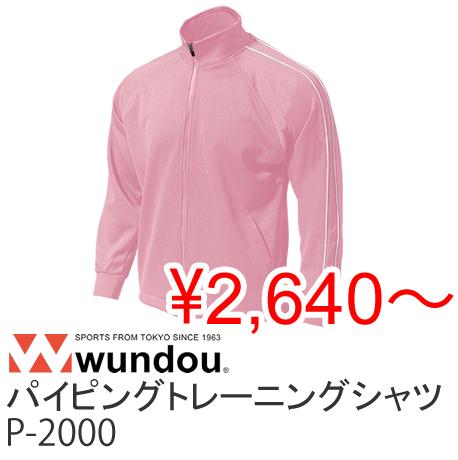 【40%OFF】wundow パイピングトレーニングシャツ P-2000