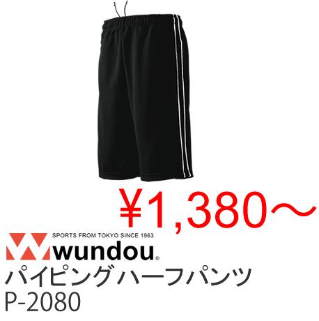【40%OFF】wundow パイピングハーフパンツ P-2080