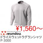 【40%OFF】wundou ドライスウェットラグランシャツ P-3000