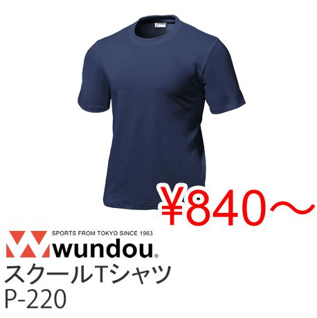 wundow スクールTシャツ P-220