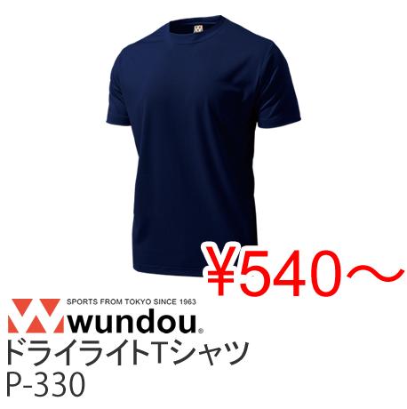 wundow ドライライトTシャツ P-330