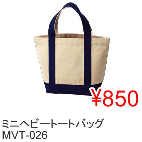 【50%OFF】TRUSS ミニヘビートートバッグ MVT-026