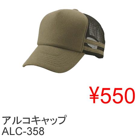 【50%OFF】TRUSS アルコキャップ ALC-358