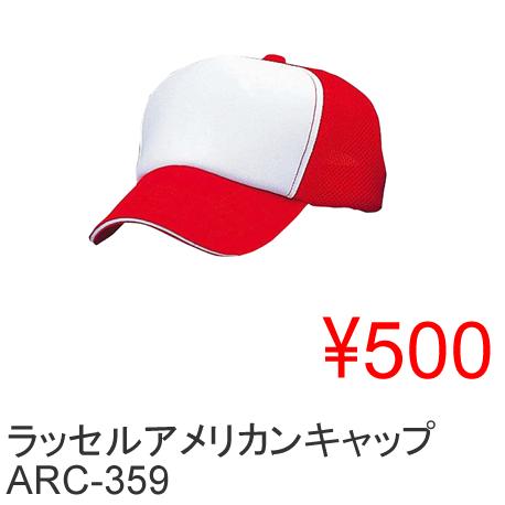 【50%OFF】TRUSS ラッセルアメリカンキ...