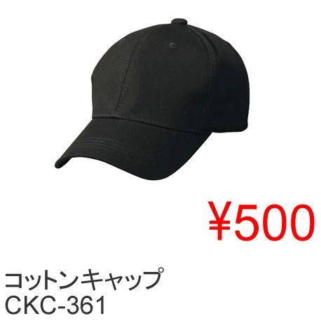 【50%OFF】TRUSS コットンキャップ CKC-361