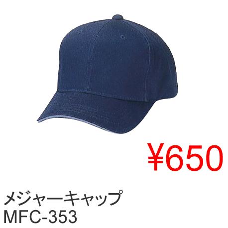 【50%OFF】TRUSS メジャーキャップ MFC-353