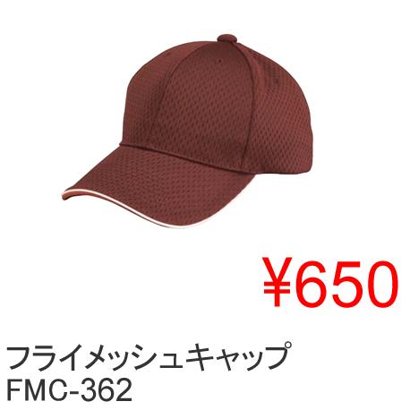 【50%OFF】TRUSS フライメッシュキャッ...